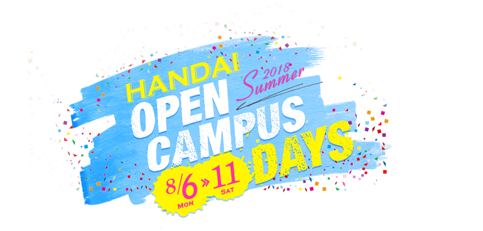 HANDAI OPEN CAMPUS 8/6(MON)~8/11(SAT) DAYS